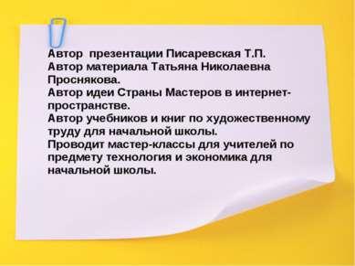 Автор презентации Писаревская Т.П. Автор материала Татьяна Николаевна Просняк...