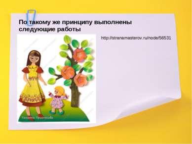 По такому же принципу выполнены следующие работы http://stranamasterov.ru/nod...