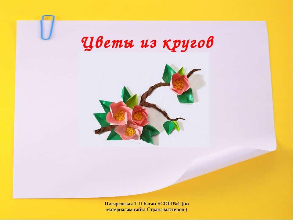 Писаревская Т.П.Баган БСОШ№1 (по материалам сайта Страна мастеров ) Цветы из ...