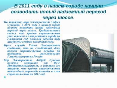 В 2011 году в нашем городе начнут возводить новый надземный переход через шос...