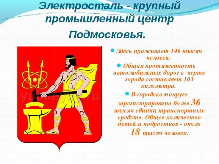Электросталь - крупный промышленный центр Подмосковья. Здесь проживает 146 ты...