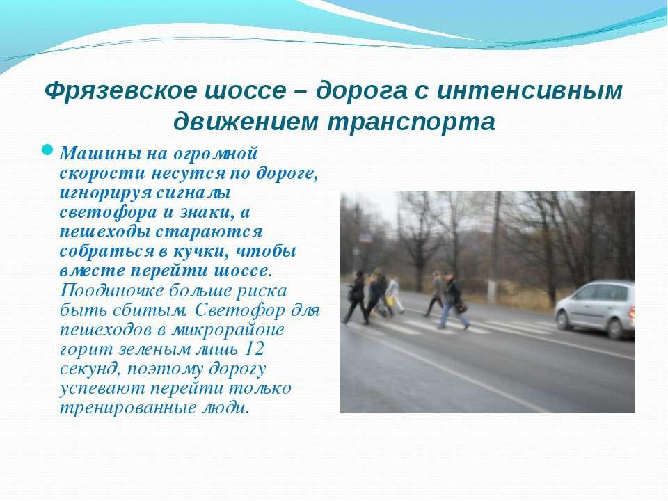 Фрязевское шоссе – дорога с интенсивным движением транспорта Машины на огромн...