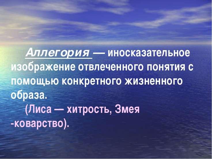 Аллегория — иносказательное изображение отвлеченного понятия с помощью конкре...