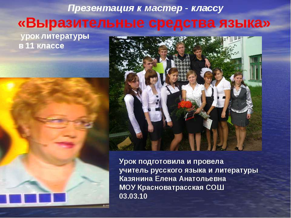 Презентация к мастер - классу «Выразительные средства языка» урок литературы ...