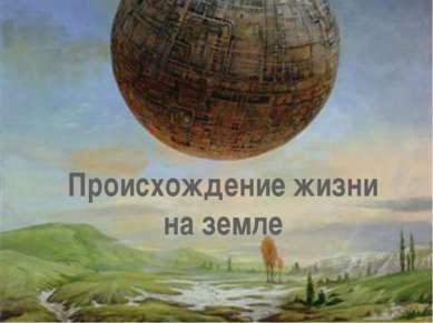 Происхождение жизни на земле