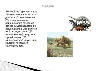 Мезозойская эра наступила 230 миллионов лет назад и длилась 163 миллиона лет....
