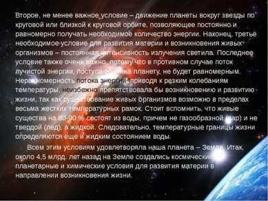 Второе, не менее важное условие – движение планеты вокруг звезды по круговой ...
