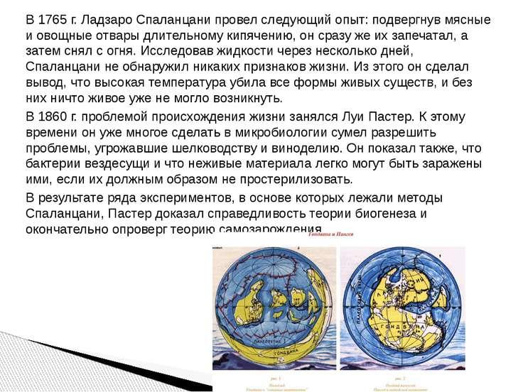 В 1765 г. Ладзаро Спаланцани провел следующий опыт: подвергнув мясные и овощн...