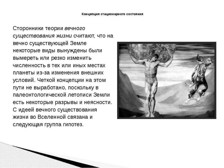 Сторонники теории вечного существования жизни считают, что на вечно существую...