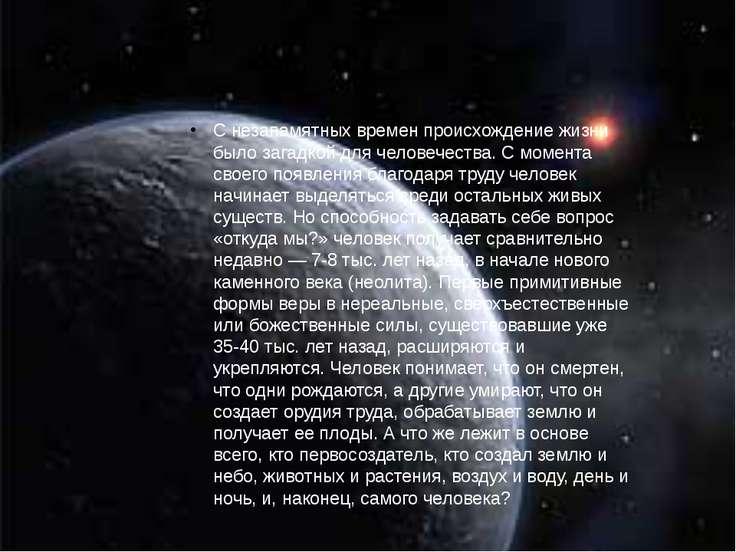 С незапамятных времен происхождение жизни было загадкой для человечества. С м...