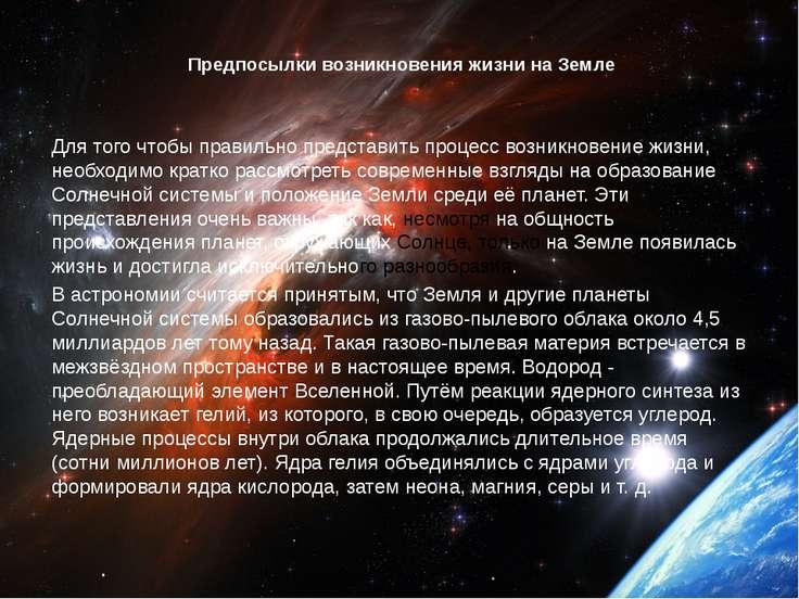 Предпосылки возникновения жизни на Земле Для того чтобы правильно представить...