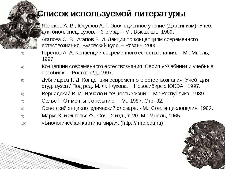 Яблоков А. В., Юсуфов А. Г. Эволюционное учение (Дарвинизм): Учеб. для биол. ...