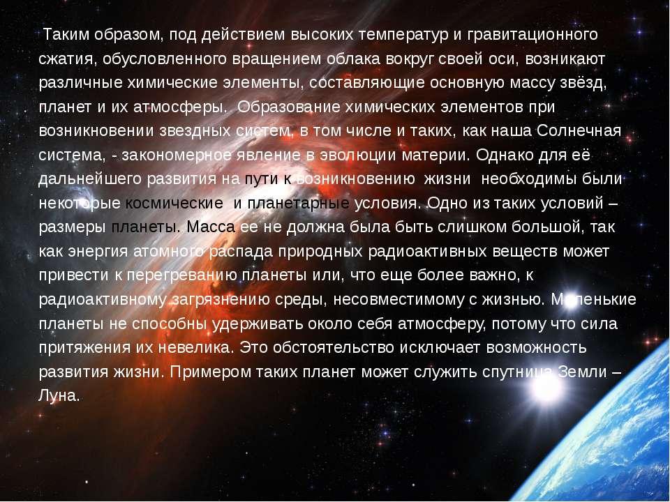 Таким образом, под действием высоких температур и гравитационного сжатия, обу...