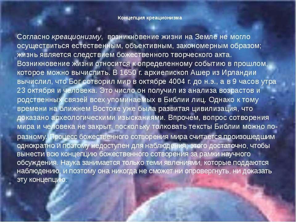 Согласно креационизму, возникновение жизни на Земле не могло осуществиться ес...