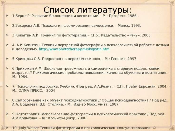 Список литературы: 1.Бернс Р. Развитие Я-концепции и воспитание. - М.: Прогре...