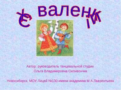 Автор: руководитель танцевальной студии Ольга Владимировна Силивончик Новосиб...