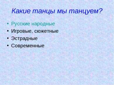 Какие танцы мы танцуем? Русские народные Игровые, сюжетные Эстрадные Современные