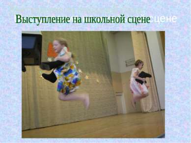 Выступление на школьной сцене
