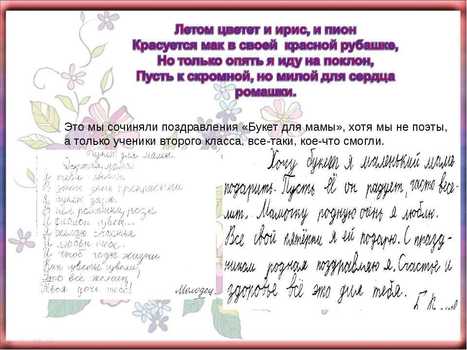 Это мы сочиняли поздравления «Букет для мамы», хотя мы не поэты, а только уче...