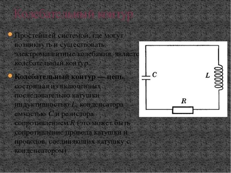 Простейшей системой, где могут возникнуть и существовать электромагнитные кол...