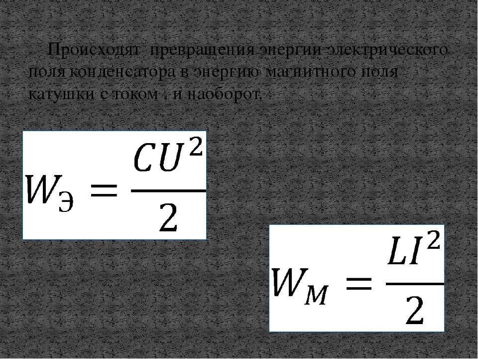 Происходят превращения энергии электрического поля конденсатора в энергию маг...