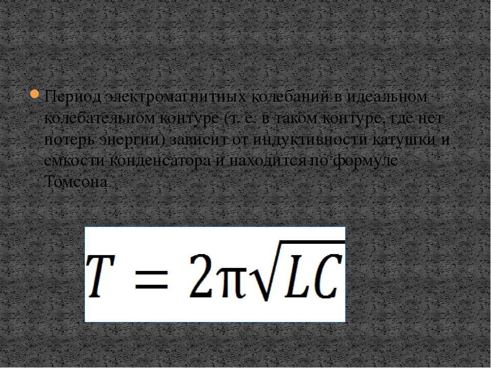 Период электромагнитных колебаний в идеальном колебательном контуре (т. е. в ...
