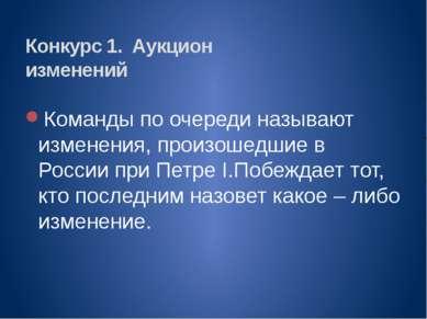 Команды по очереди называют изменения, произошедшие в России при Петре I.Побе...