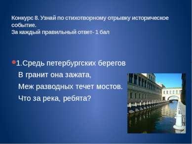 1.Средь петербургских берегов В гранит она зажата, Меж разводных течет мостов...