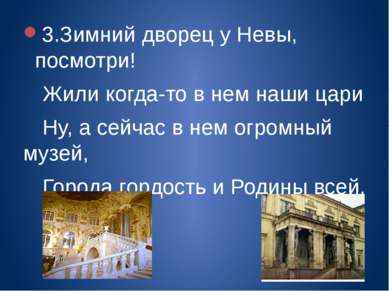 3.Зимний дворец у Невы, посмотри! Жили когда-то в нем наши цари Ну, а сейчас ...