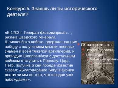 Конкурс 5. Знаешь ли ты исторического деятеля? «В 1702 г. Генерал-фельдмаршал...