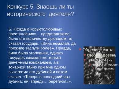 Конкурс 5. Знаешь ли ты исторического деятеля? Б. «Когда о корыстолюбивых пре...
