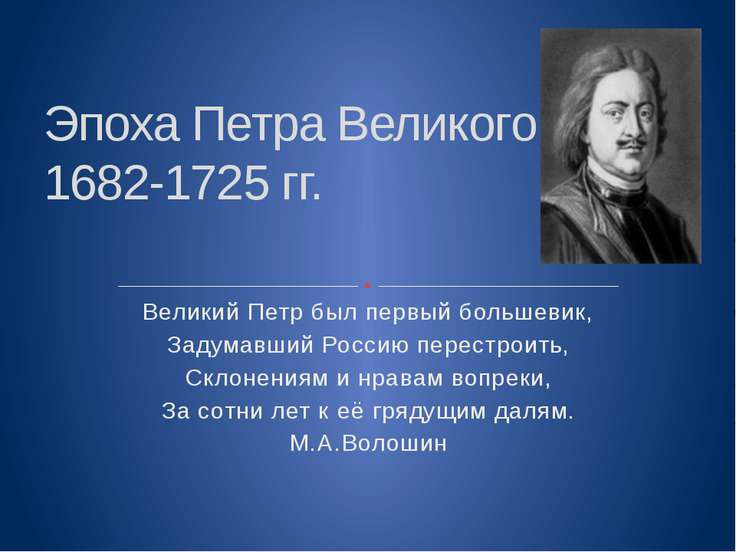Великий Петр был первый большевик, Задумавший Россию перестроить, Склонениям ...