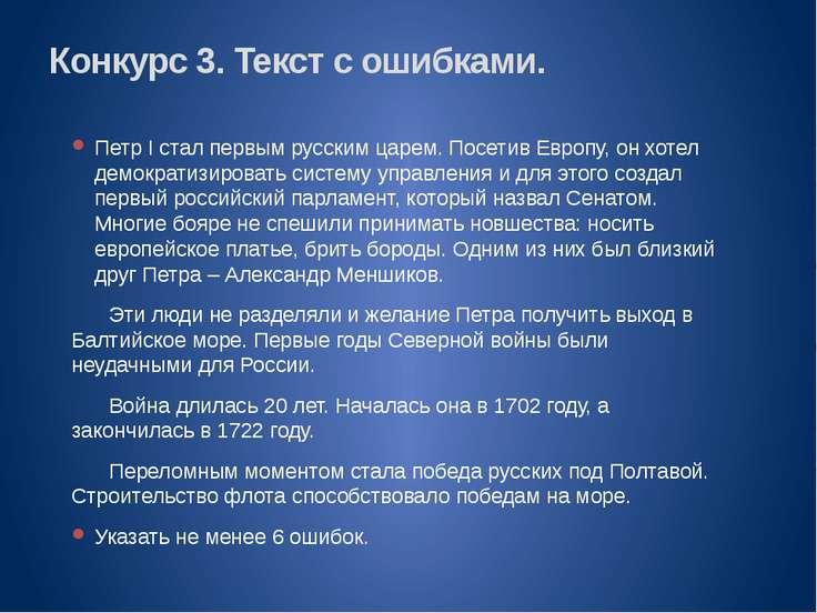 Петр I стал первым русским царем. Посетив Европу, он хотел демократизировать ...