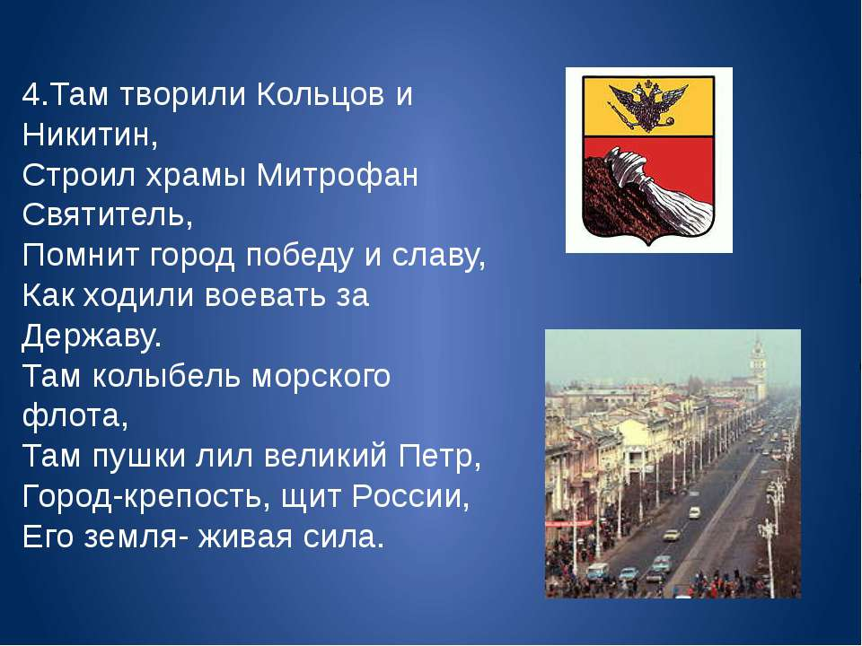4.Там творили Кольцов и Никитин, Строил храмы Митрофан Святитель, Помнит горо...