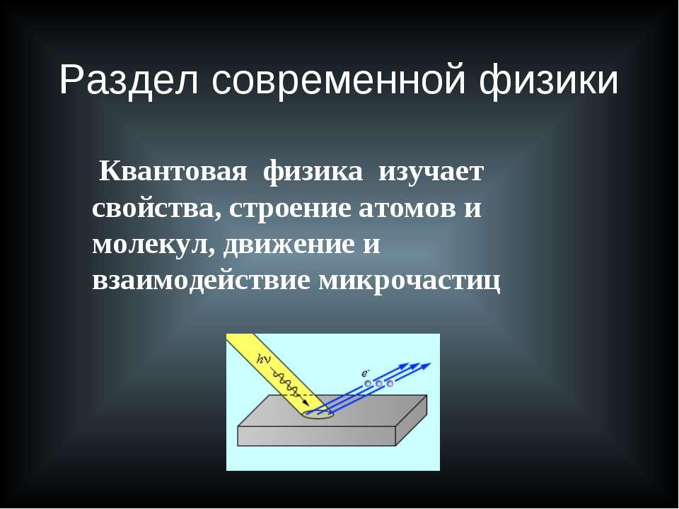 Раздел современной физики Квантовая физика изучает свойства, строение атомов ...