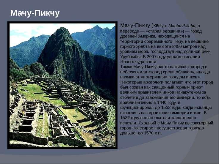 Мачу-Пикчу (кечуа: Machu Pikchu, в переводе— «старая вершина»)— город древн...