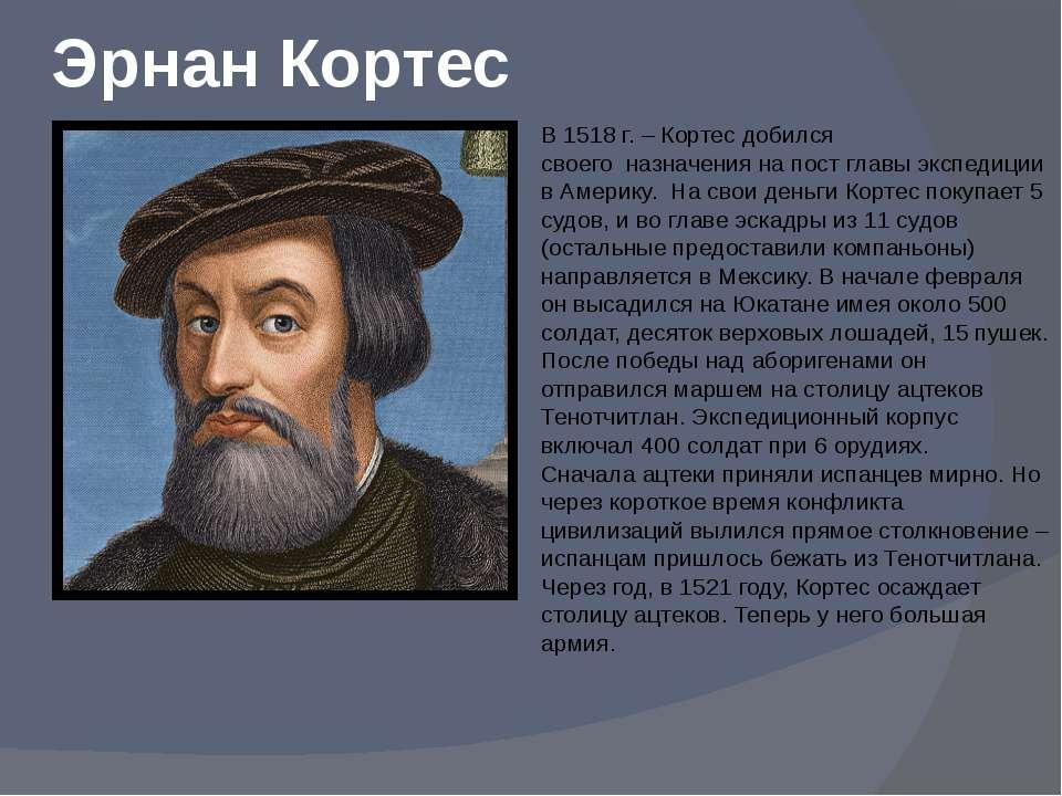 В 1518 г. – Кортес добился своегоназначения на пост главы экспедиции в Амер...