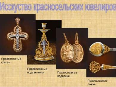 Православные кресты Православные подсвечники Православные подвески Православн...