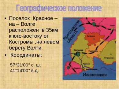 Поселок Красное – на – Волге расположен в 35км к юго-востоку от Костромы ,на ...