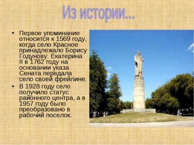 Первое упоминание относится к 1569 году, когда село Красное принадлежало Бори...