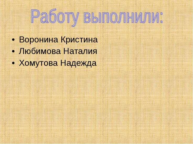 Воронина Кристина Любимова Наталия Хомутова Надежда
