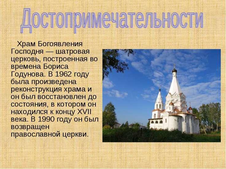 Храм Богоявления Господня— шатровая церковь, построенная во времена Бориса Г...
