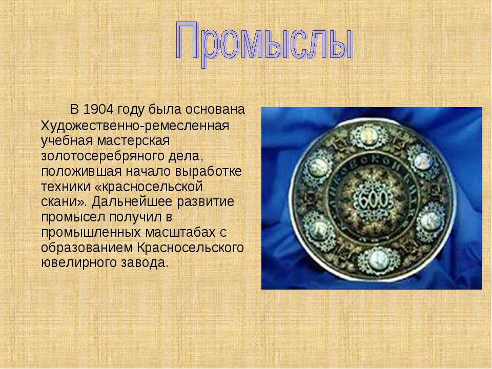 В 1904 году была основана Художественно-ремесленная учебная мастерская золото...
