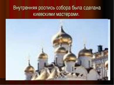 Внутренняя роспись собора была сделана киевскими мастерами.