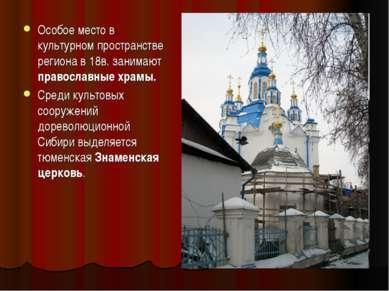 Особое место в культурном пространстве региона в 18в. занимают православные х...