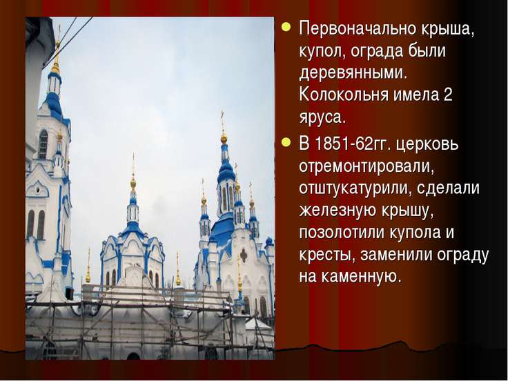 Первоначально крыша, купол, ограда были деревянными. Колокольня имела 2 яруса...