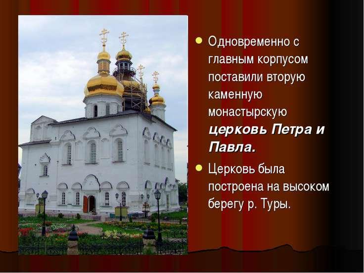 Одновременно с главным корпусом поставили вторую каменную монастырскую церков...