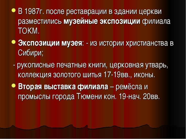 В 1987г. после реставрации в здании церкви разместились музейные экспозиции ф...