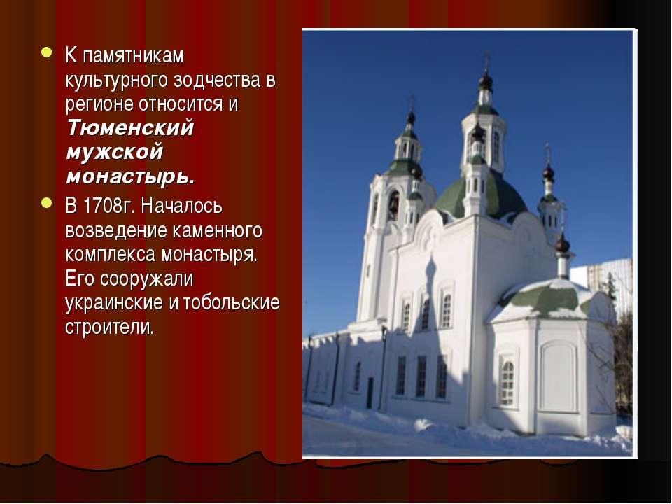 К памятникам культурного зодчества в регионе относится и Тюменский мужской мо...
