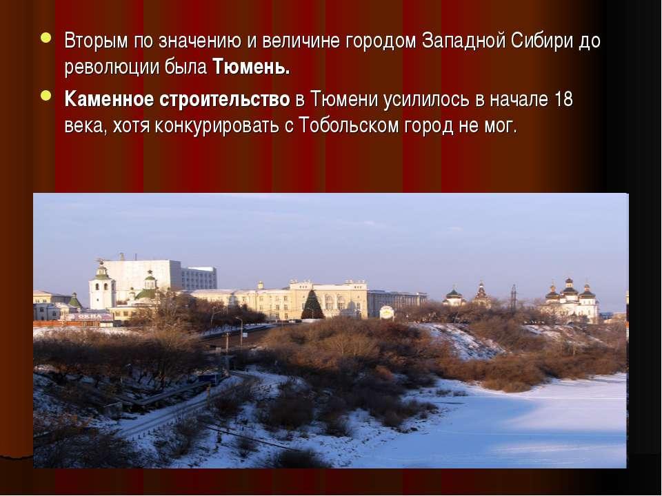 Вторым по значению и величине городом Западной Сибири до революции была Тюмен...
